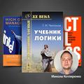 DOU Books: 5різноманітних книг, які радить Микола Котляренко, Business Analyst уSoftServe