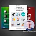 DOU Books: 5книг для развития образного мышления отВиталия Коваленко, COO KeepSolid