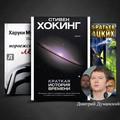 DOU Books: 5книг, которые советует Дмитрий Думанский