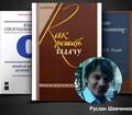 DOU Books: 5книг попрограммированию, которые советует Руслан Шевченко, разработчик с<nobr>20-летним</nobr> опытом