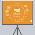 DOU Проектор: «Мой город»— краудфандинговая платформа для тех, кто любит свой город