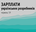 Зарплати українських розробників— червень 2019