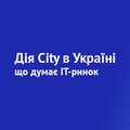 Дія City вУкраїні: щоІТ-галузь думає про спецрежим