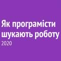 Якпрограмісти (інетільки) шукають роботу у<nobr>2020-му.</nobr> Результати опитування