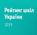 Рейтинг шкіл зарезультатами ЗНО-2019