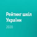 Рейтинг шкіл зарезультатами ЗНО-2020
