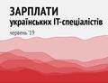 Зарплати українських PM, HR, DevOps, Data Science таінших ІТ-спеціалістів— червень 2019