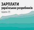 Зарплати українських розробників— грудень 2019