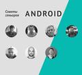 Советы сеньоров: как прокачать знания junior Android