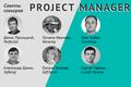 Советы сеньоров: как прокачать знания junior Project Manager vol.1