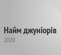 Скільки джуніорів взяли нароботу ІТ-компанії у<nobr>2020-му.</nobr> Аналітика