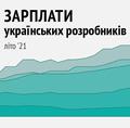 Зарплати українських розробників— літо 2021