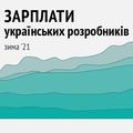 Зарплати українських розробників— зима 2021