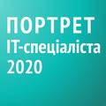 Портрет ІТ-спеціаліста— 2020. Аналітика