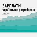 Зарплати українських розробників— літо 2020