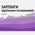 Зарплати українських тестувальників— літо 2021