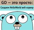 Go— это просто. Создаем HelloWorld веб-сервер