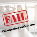 Fail review: спілкування зклієнтами