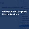 Hyperledger Iroha: как быстро настроить наiOS