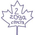 Канада для IT-шника. Два года спустя