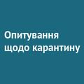 Українське ІТнакарантині: опитування ІТ-спеціалістів