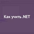Как учить .NET: подробная инструкция для новичков ипару советов для опытных