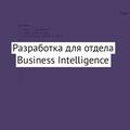 Разработка для отдела Business Intelligence: автоматизируем adhoc задачи повыгрузкам изБД