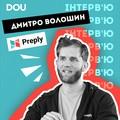 «Цінність розробника— нерядок коду». Дмитро Волошин, СТО Preply— про шлях до250співробітників, найм інженерів уЄвропі тамрію про багатомільярдну компанію