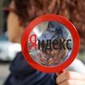 DOU Ревизор вкиевском офисе Яндекс: «Найдется все. Нашлось. Наш Лось»