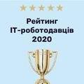Найкращі ІТ-роботодавці 2020