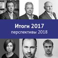 Украинский IT-рынок: итоги 2017 иперспективы 2018