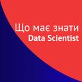 Щомає знати Data Scientist. Аналіз вакансій вУкраїні таКаліфорнії