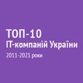 Якзмінювався топ-10ІТ-компаній України, <nobr>2011–2021.</nobr> Динамічна інфографіка