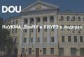Рейтинг вузов DOU 2017