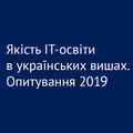 Опитування: якість IT-освіти вукраїнських вишах— 2019