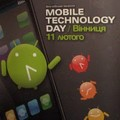 Организаторский отчет оПервом Mobile Technology Day 2012в Виннице