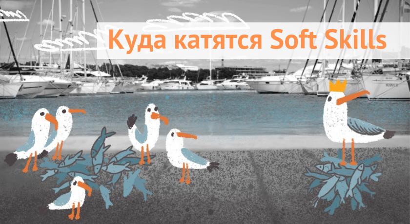 Про Soft Skills в отдельно взятой европейской стране | DOU