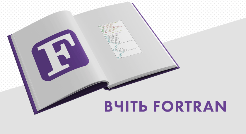 Навіщо у2021 році вчити Fortran