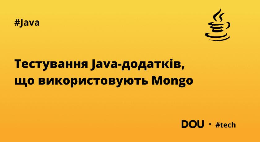 Яктестувати Java-додатки, щовикористовують Mongo