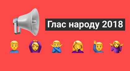Чим незадоволені українські програмісти? Глас народу 2018
