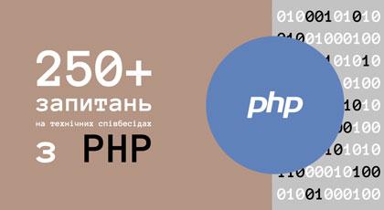 Співбесіда зPHP. 250+ запитань для Junior, Middle таSenior