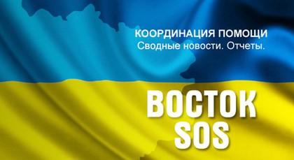 Восток-SOS призывает помочь раненым ипотерпевшим восвобожденных городах