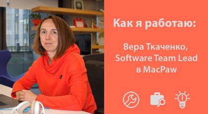 Как яработаю: Вера Ткаченко, Software Team Lead вMacPaw