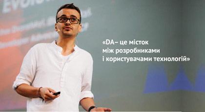 Чим займається Developer Advocate тачому цяпозиція непопулярна вУкраїні