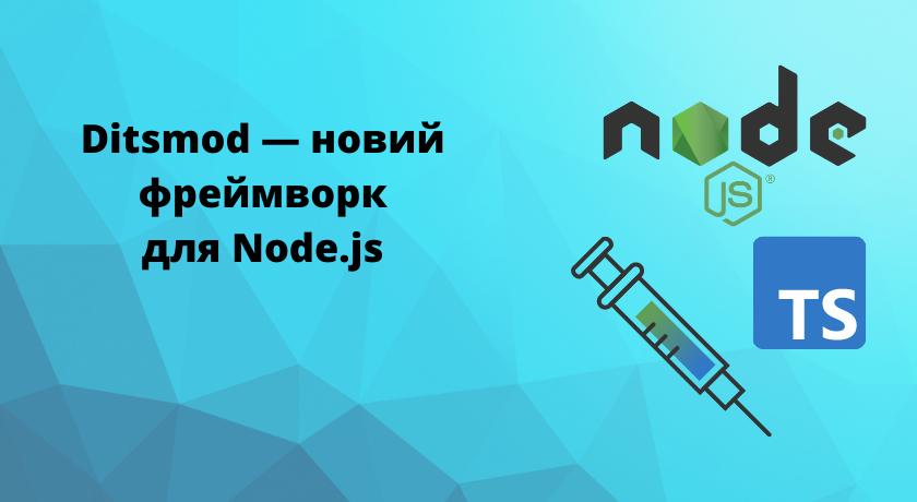 Ditsmod— новий TypeScript веб-фреймворк для Node.js