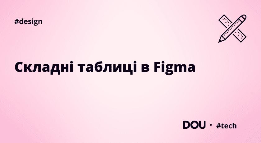 Якстворювати таблиці даних уFigma