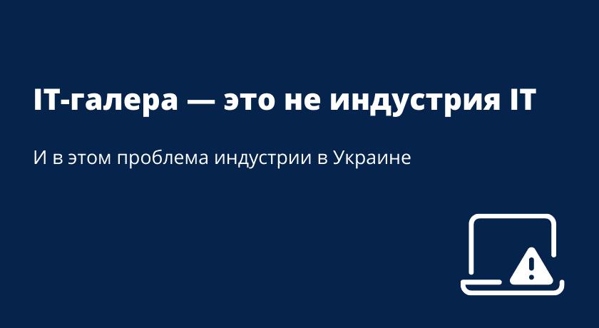 IT-галера— это неиндустрия ITУкраины ивэтом проблема
