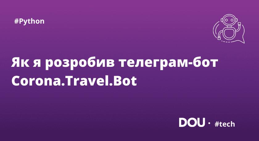 Якідля чого ястворив телеграм-бот Corona.Travel.Bot