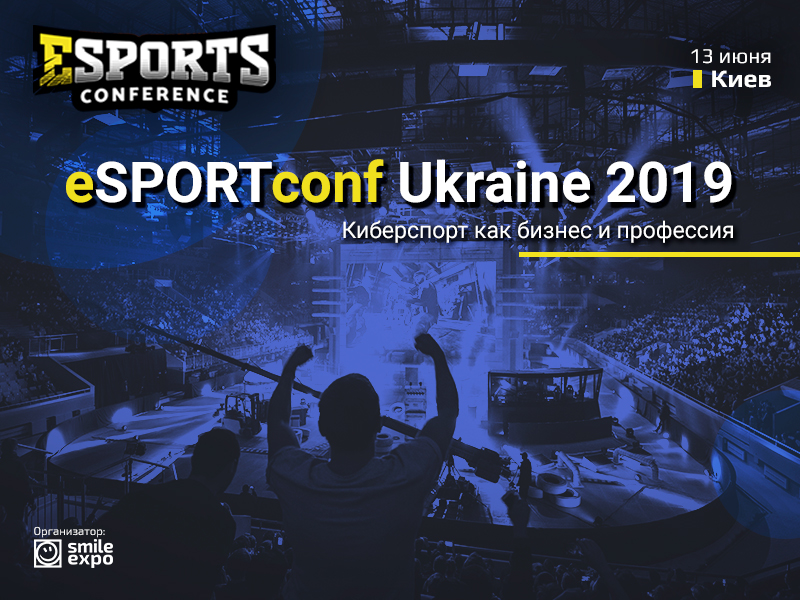 eSPORTconf Ukraine