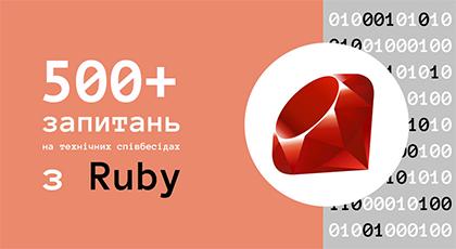 Співбесіда зRuby.500+ запитань для Junior, Middle, Senior